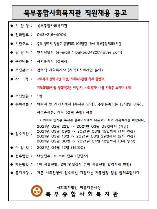 북부종합사회복지관 직원채용공고.JPG
