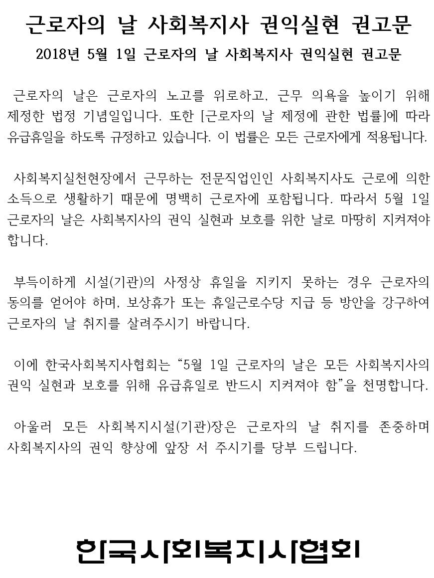 [권고문]근로자의 날 사회복지사 권익실현 권고문_1.png
