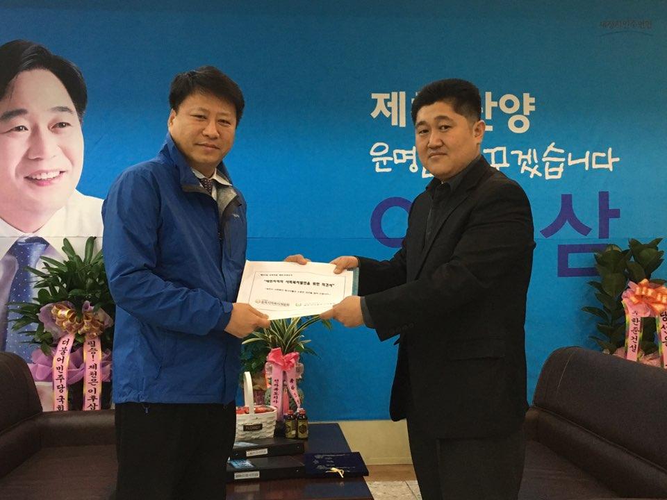 이후삼후보 캠프에 전달하는 김관성 대표.jpg